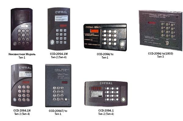 Мы делаем ключи практически ко всем моделям домофонов (исключение составляют некоторые типы домофонов фирмы CYFRAL) .
